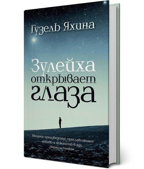 Зулейха книга